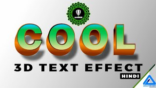 3D Cool Text Effect | Corel Draw In Hindi Tutorial