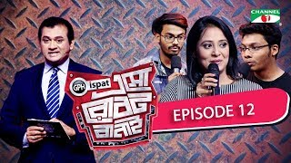 GPH Ispat Esho Robot Banai | Episode 12 | Reality Shows | Channel i Tv