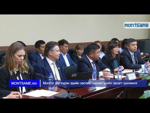 Монгол улс хүрэн эдийн засгаас ногоон эдийн засагт шилжинэ