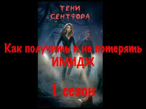 Имидж в игре Тени Сентфора 1 сезон