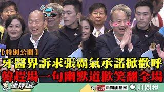 【特別公開】牙醫界提訴求張善政「一個舉動」霸氣承諾掀歡呼 韓國瑜趕行程...離場前一句話幽默道歉逗笑全場!