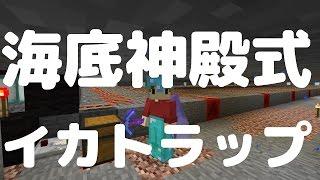 【マイクラ】世界初のイカトラップと思うぞヽ(=´▽`=)ノ