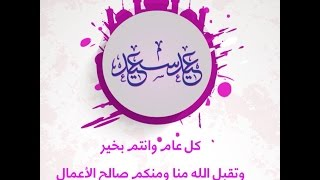 preview picture of video 'جانب من تكبيرات عيد الفطر (عيد المسلمين) 1435هـ'