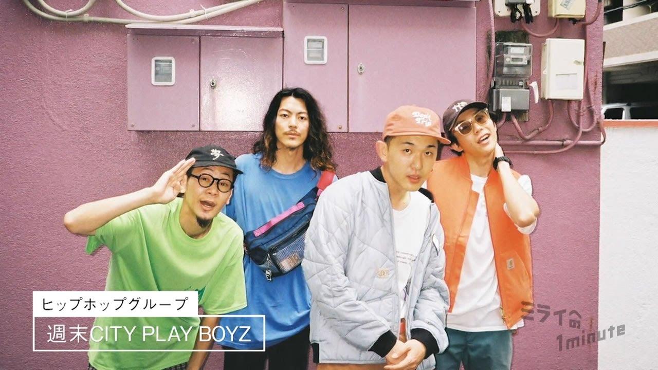 週末CITYPLAYBOYZ / ヒップホップグループ