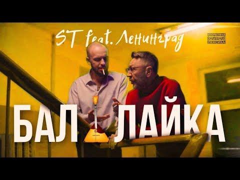 St - Балалайка (Feat. Ленинград)