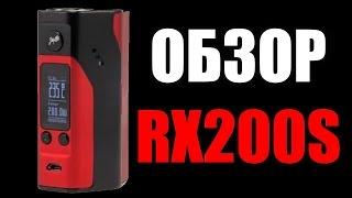 Обзор WISMEC Reuleaux RX200S. RX200S обзор. Вейп для новичков и не только.