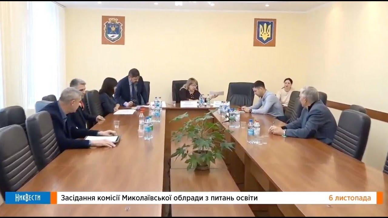 Комиссия Николаевского облсовета по вопросам образования