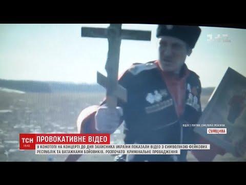 Ветеранов АТО поздравили клипом с сепаратистами и Захарченко (ВИДЕО)