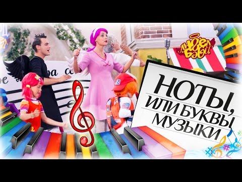 Город Ангел Бэби - Ноты, или Буквы музыки! - Песенки для детей