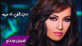 تحميل و استماع Sherine Wagdy - Ady Elly Ana Habeto - شيرين وجدي - ادي اللي أنا حبيته MP3