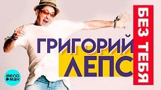 Григорий Лепс  - Без тебя (Official Audio 2018)
