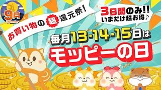 【3日間限定】9月13日~15日はモッピーの日!!9月も3日間限りの超高還元セールスタート!!!