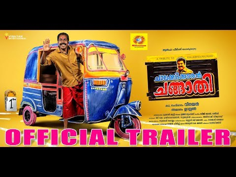Chalakkudikkaran Changathi Trailer