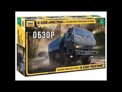 ZVEZDA 3697 Russe Kamaz camion 3-Axel Kit Plastique Échelle 1//35 Track 48