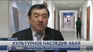 Жизненные принципы Абая поспособствуют духовному обогащению казахстанцев