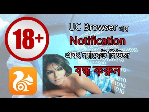 Download How To Disable UC Browser Notification And Disgusting Adult News HD Mp4 3GP Video and MP3