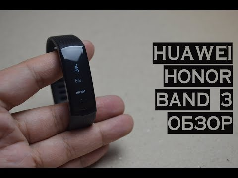 Обзор Honor Band 3