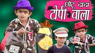 छोटू दादा टोपी वाला   CHOTU DADA CAP WALA   Khandesh Hindi Comedy   Chotu Dada Comedy Video