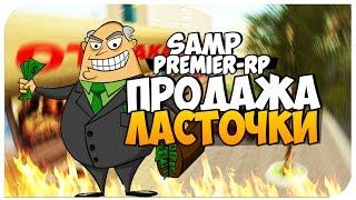 [SAMP]PREMIER-RP - ПРОДАЖА ЛАСТОЧКИ # 10 (2 Сезон)