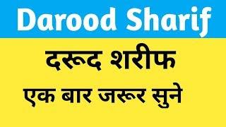 darood e pak lyrics in hindi - Thủ thuật máy tính - Chia sẽ