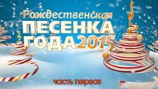 Рождественская Песенка года 2015.  Часть 1