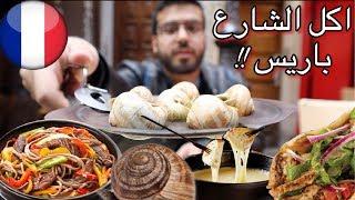 اكل الشوارع في باريس - اكلت حلزون!!🐚   Latin quarter foods - paris
