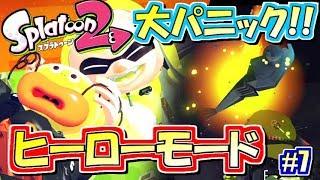 【スプラトゥーン2】敵に囲まれ大発狂!元カンスト勢のヒーローモード実況!#7【Splatoon2】