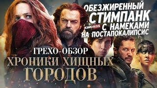 """Грехо-Обзор """"Хроники хищных городов"""""""