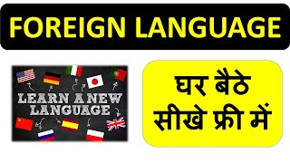 How to Learn a Foreign Language in Free of Cost with Certificate