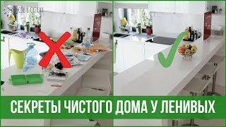 10 привычек ЛЕНИВЫХ, у которых дома ВСЕГДА ПОРЯДОК | 25 часов в сутках