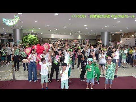 「GReeeeNと不思議のももがたり~おこしにつけたきびだんご~」でダンサブル! 石川・北陸電力会館 本多の森ホール(7月16日)