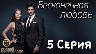 Бесконечная Любовь (Kara Sevda) 5 Серия. Дубляж HD720