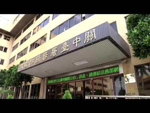 財政部關務署臺中關中文版簡介 (片長12:21發布日:2014/1/6)