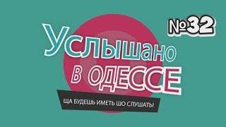Услышано в Одессе- №32. Прикольные одесские фразы и выражения!