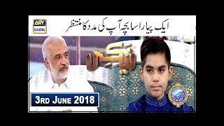 Shan e Iftar – Naiki –Ek Piyara Sa Bacha Aap Ki Madad Ka Muntazir - 3rd June 2018