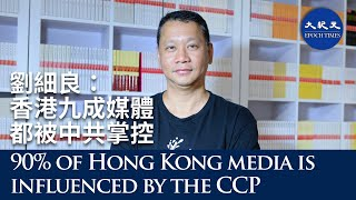 Interview with Simon Lau Sai Leung (3): 90% of Hong Kong media is influenced by the CCP.