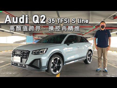 高顏值跨界 操控再精進 Audi Q2新車試駕