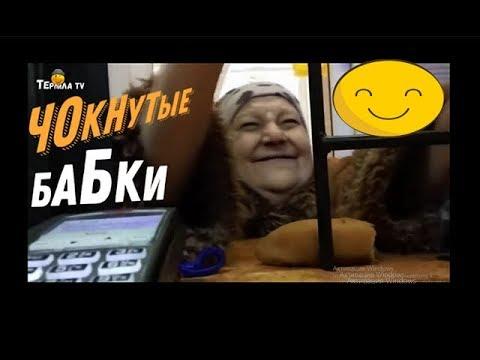 Бешеные бабки №1 / НЕАДЕКВАТНЫЕ СТАРУШКИ! / СМОТРЕТЬ