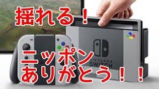 海外の反応任天堂スイッチ新機能に、海外も大興奮!!