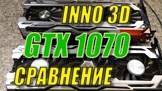 X4 vs X3 Inno3D  GTX1070 iChill HerculeZ