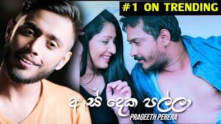 As Deka Palla | ඇස් දෙක පල්ලා | Sudu Nona 2 - Prageeth Perera