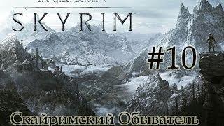Скайримский Обыватель (TES V:Skyrim) #10. Храм Мары