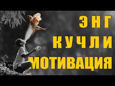 МИЛЛИОНЛАБ ИНСОНЛАРНИНГ ХАЁТИНИ УЗГАРТИРГАН МОТИВАЦИЯ / УЗБЕК ТИЛИДА / QIZIQARLI DUNYO