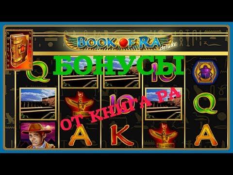 Бесплатные Спины на Book of Ra.Игровой Автомат Книга Ра.Секреты и Тактика ВЫИГРЫША