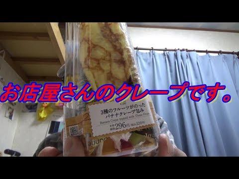 ウチカフェ三種のフルーツがのったバナナクレープ包みの紹介です。