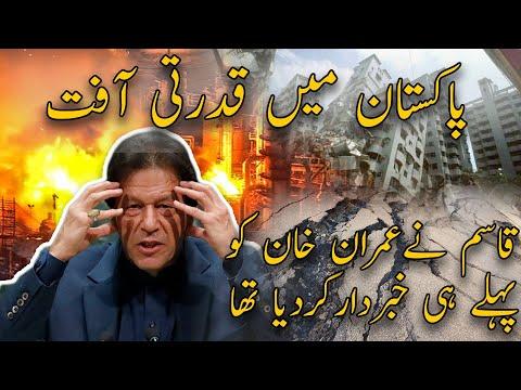 Imran Khan Pareshan Pakistan ka Khofnak Time, Zameen ka Dhansana