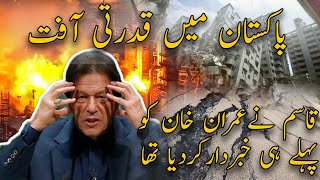 watch Imran Khan pareshan Pakistan ka khofnak time