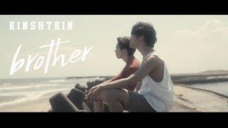 EINSHTEIN(アインシュタイン)「brother」(Official Video)