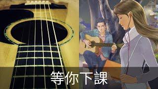 周杰倫 (Jay Chou) & 楊瑞代 (Gary Yang)   等你下課 (Waiting For You)   Fingerstyle Guitar Cover   Free Tabs