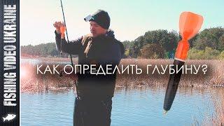 Как померить глубину на рыбалке